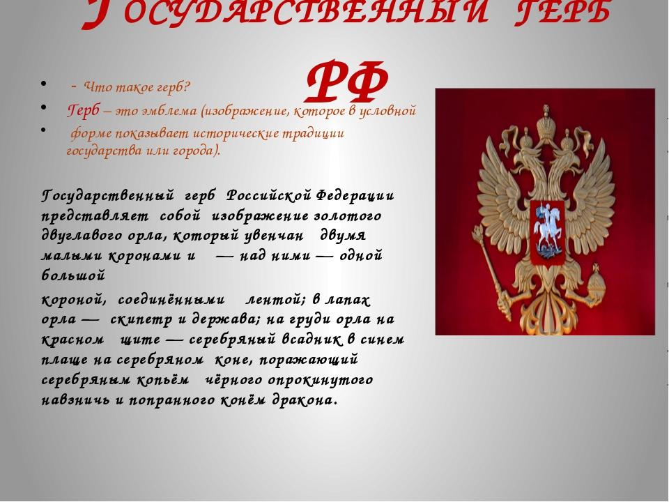 ГОСУДАРСТВЕННЫЙ ГЕРБ РФ - Что такое герб? Герб – это эмблема (изображение, ко...