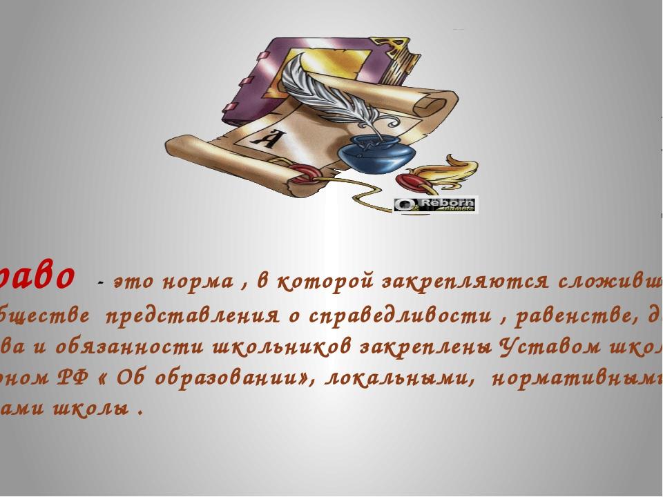 Право - это норма , в которой закрепляются сложившиеся в обществе представлен...