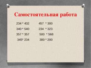 Самостоятельная работа 234 * 432 457 * 300 340 * 540 234 * 323 357 * 357 500