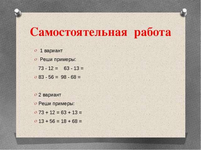 Самостоятельная работа 1 вариант Реши примеры: 73 - 12 =63 - 13 = 83 - 56 =...