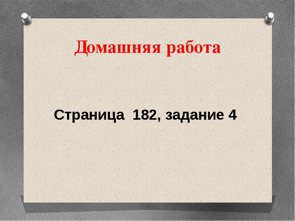 Домашняя работа Страница 182, задание 4