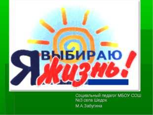 Социальный педагог МБОУ СОШ №3 села Шедок М.А.Забугина
