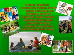 Лучшее средство здорового образа жизни – активный отдых на природе, занятия с