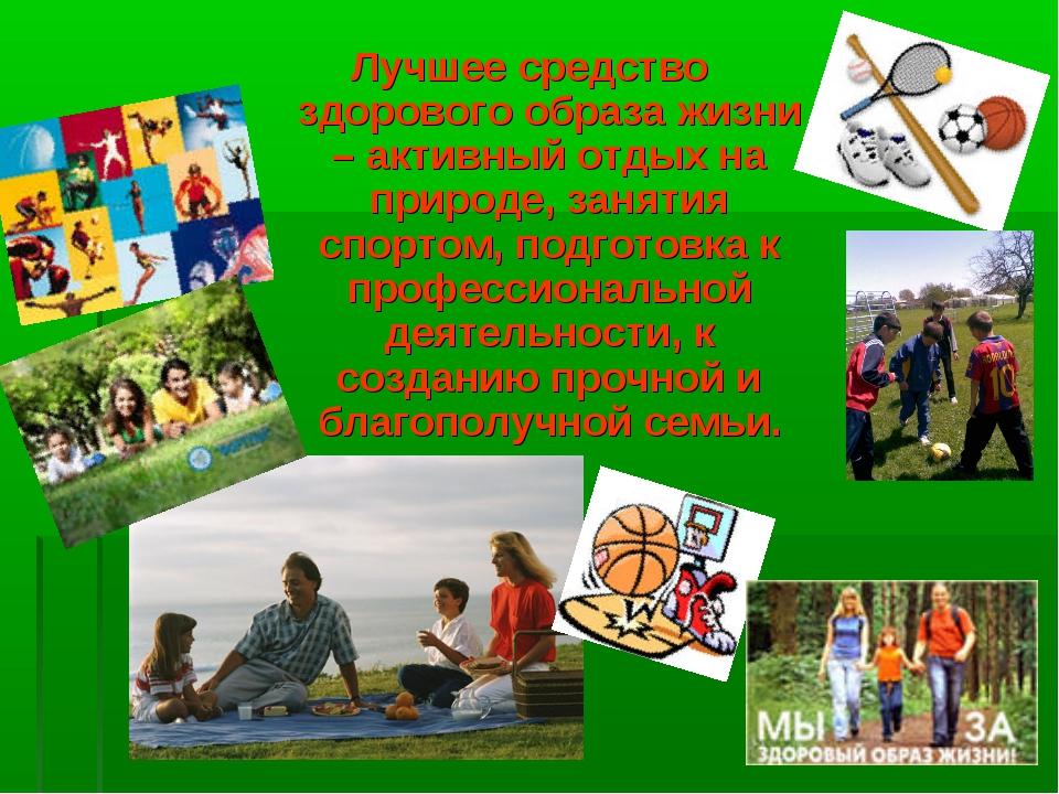 Лучшее средство здорового образа жизни – активный отдых на природе, занятия с...