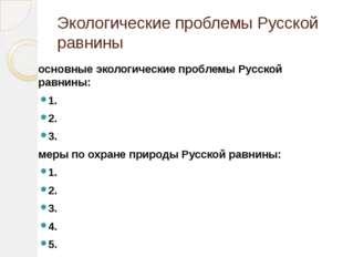 Экологические проблемы Русской равнины основные экологические проблемы Русско