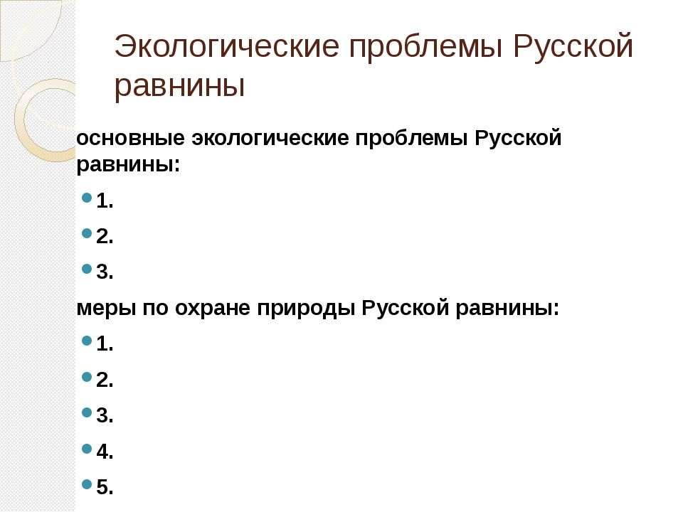 Экологические проблемы Русской равнины основные экологические проблемы Русско...