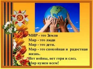МИР - это Земля Мир - это люди Мир - это дети. Мир - это спокойная и радостна