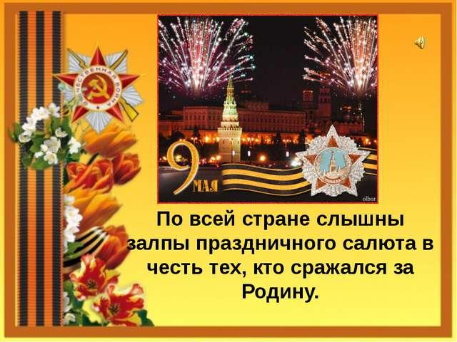 По всей стране слышны залпы праздничного салюта в честь тех, кто сражался за...