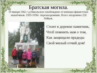 Братская могила. 19 января 1942 г д.Никольское освобождено от немецко-фашистс