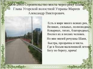 2004-2005 Строительство моста через реку Шаня. Глава Угорской волостной Управ