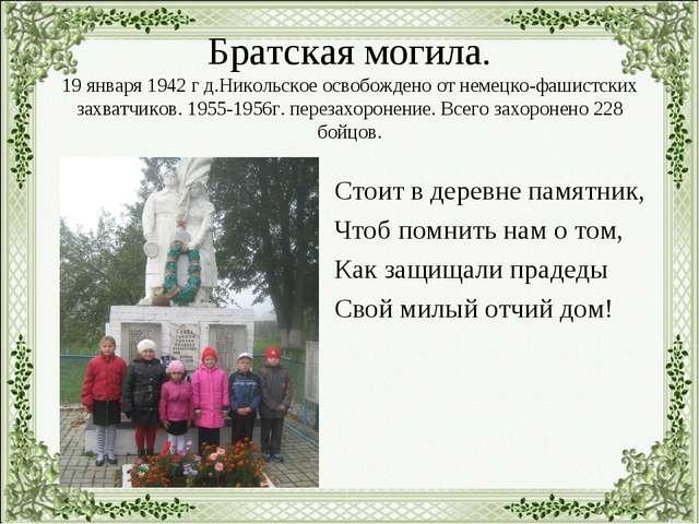 Братская могила. 19 января 1942 г д.Никольское освобождено от немецко-фашистс...