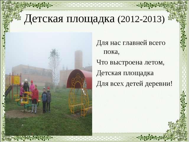 Детская площадка (2012-2013) Для нас главней всего пока, Что выстроена летом,...