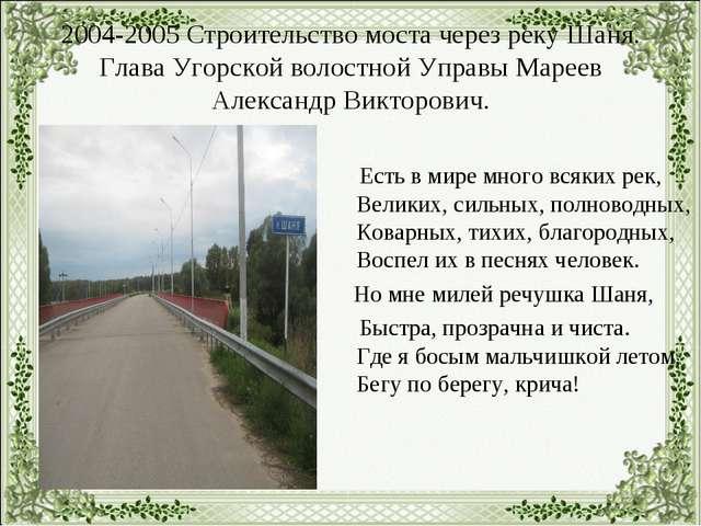 2004-2005 Строительство моста через реку Шаня. Глава Угорской волостной Управ...