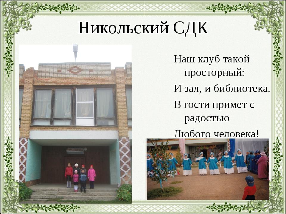 Открытие сельского клуба поздравление