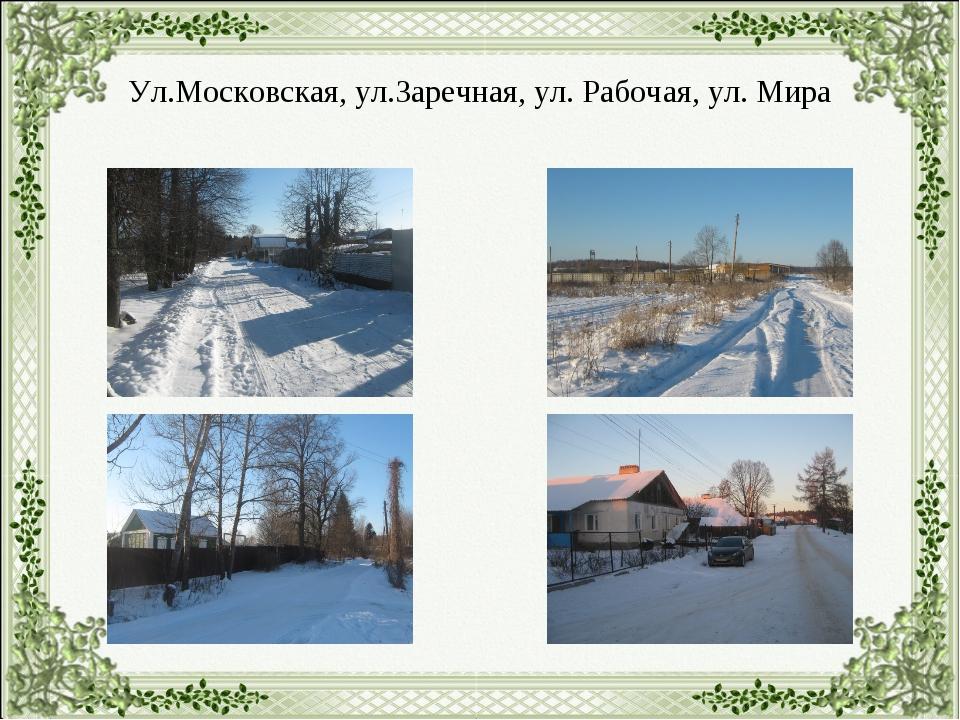 Ул.Московская, ул.Заречная, ул. Рабочая, ул. Мира