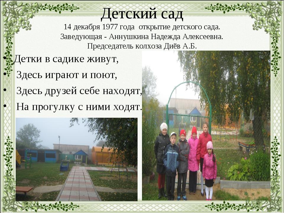 Детский сад 14 декабря 1977 года открытие детского сада. Заведующая - Аннушки...
