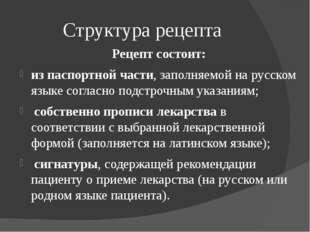 Структура рецепта Рецепт состоит: из паспортной части, заполняемой на русском