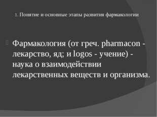 1. Понятие и основные этапы развития фармакологии Фармакология (от греч. pha