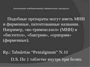 Выписывание комбинированных официнальных препаратов Подобные препараты могу
