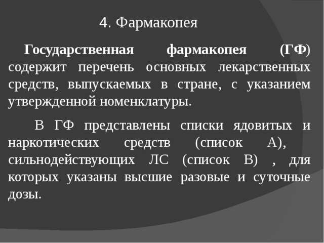 4. Фармакопея Государственная фармакопея (ГФ) содержит перечень основных лек...