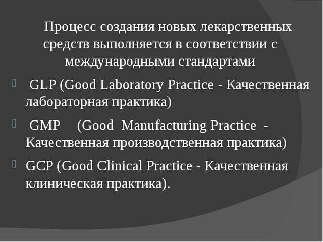 Процесс создания новых лекарственных средств выполняется в соответствии с м...