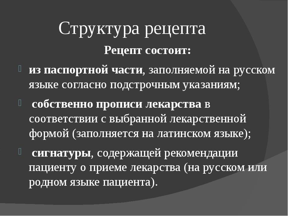 Структура рецепта Рецепт состоит: из паспортной части, заполняемой на русском...