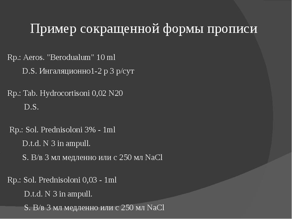 """Пример сокращенной формы прописи Rp.: Aeros. """"Berodualum"""" 10 ml D.S. Ингаляци..."""