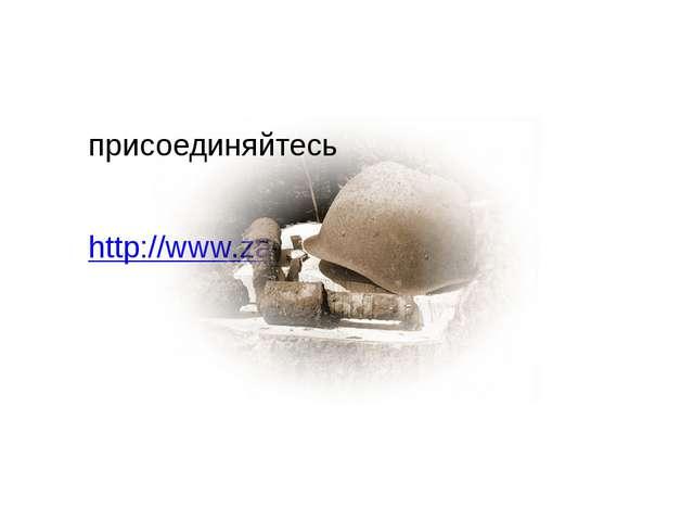 присоединяйтесь http://www.za-lentu.ru/