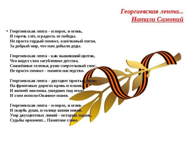 Георгиевская лента... Натали Самоний Георгиевская лента – и порох, и огонь, И...