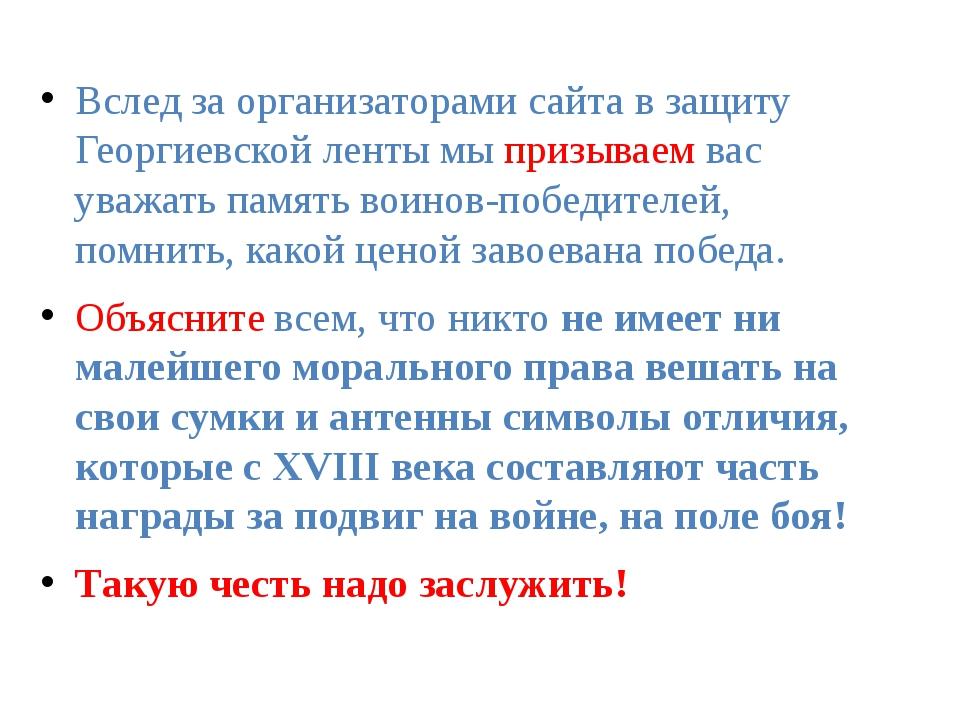 Вслед за организаторами сайта в защиту Георгиевской ленты мы призываем вас ув...