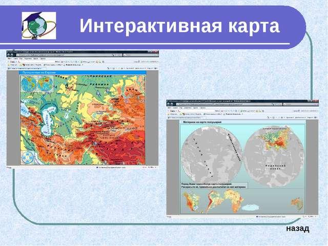 Интерактивная карта назад