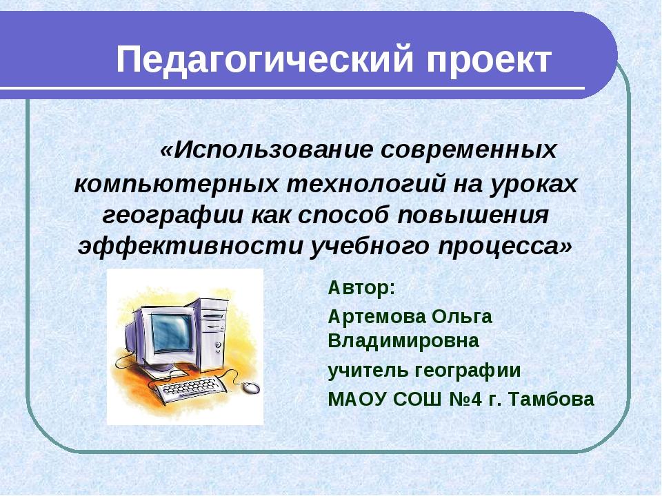 «Использование современных компьютерных технологий на уроках географии как с...