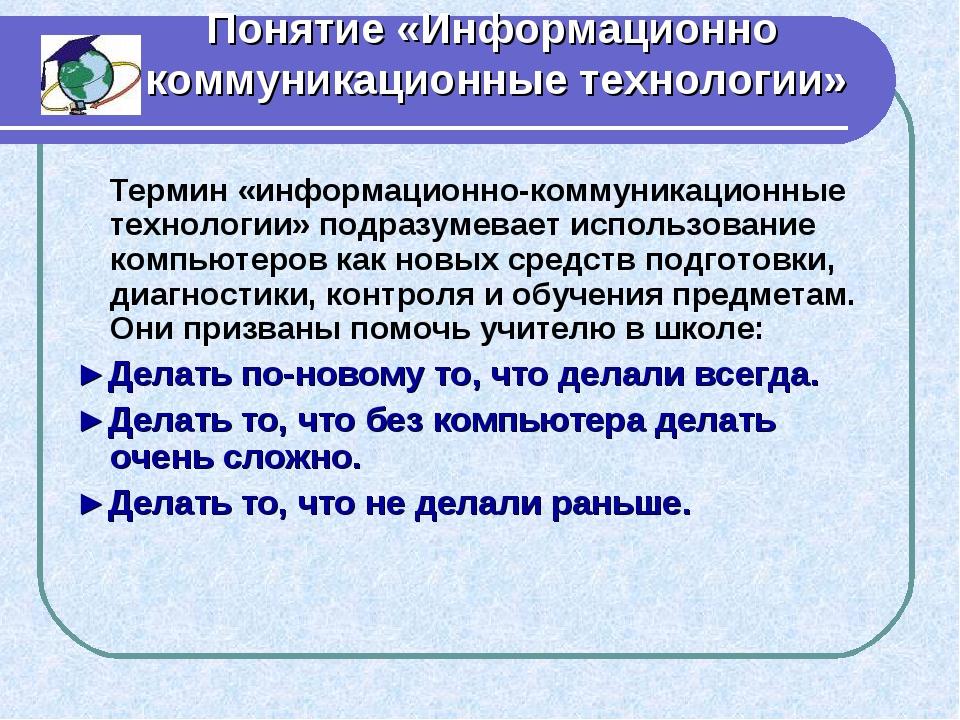 Понятие «Информационно коммуникационные технологии» Термин «информационно-ко...