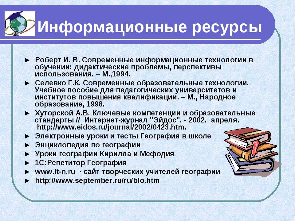 Информационные ресурсы ► Роберт И. В. Современные информационные технологии...