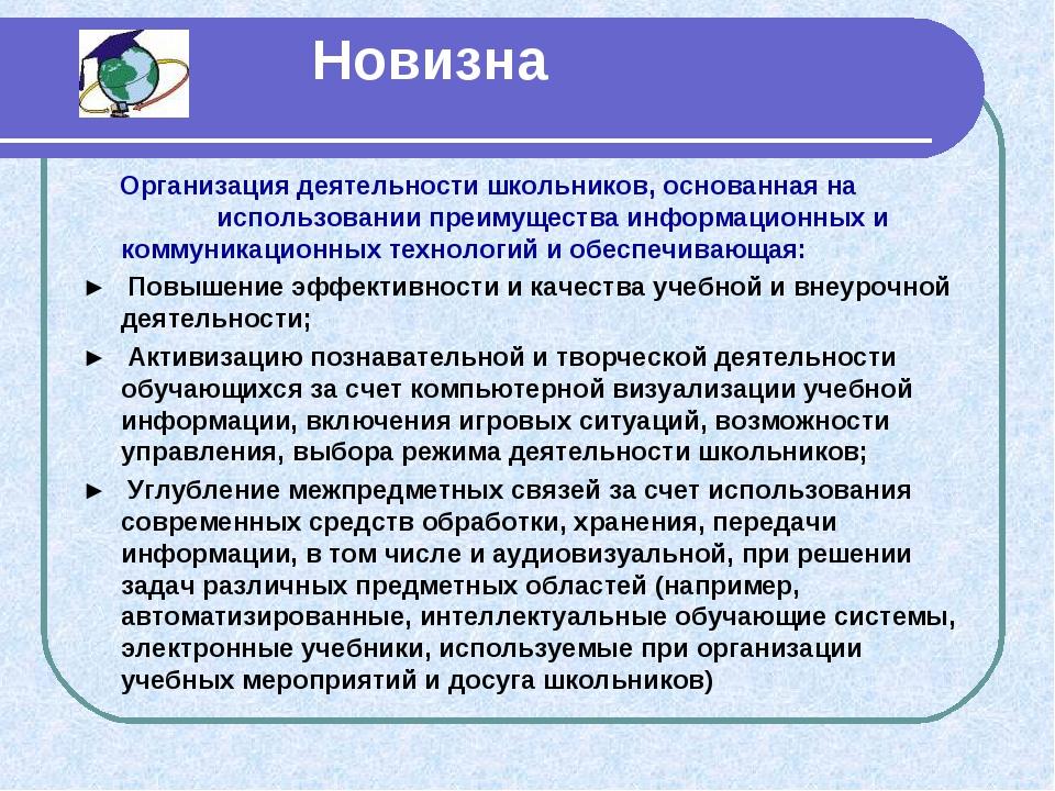 Новизна Организация деятельности школьников, основанная на использовании пре...