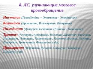 8. ЛС, улучшающие мозговое кровообращение Инстенон (Гексобендин + Этамиван+ Э