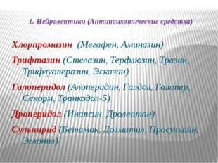 1. Нейролептики (Антипсихотические средства) Хлорпромазин (Мегафен, Аминазин)