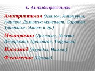 6. Антидепрессанты Амитриптилин (Амизол, Аминеурин, Амитон, Дамилена манеилат