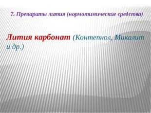 7. Препараты лития (нормотимические средства) Лития карбонат (Контепнол, Мика