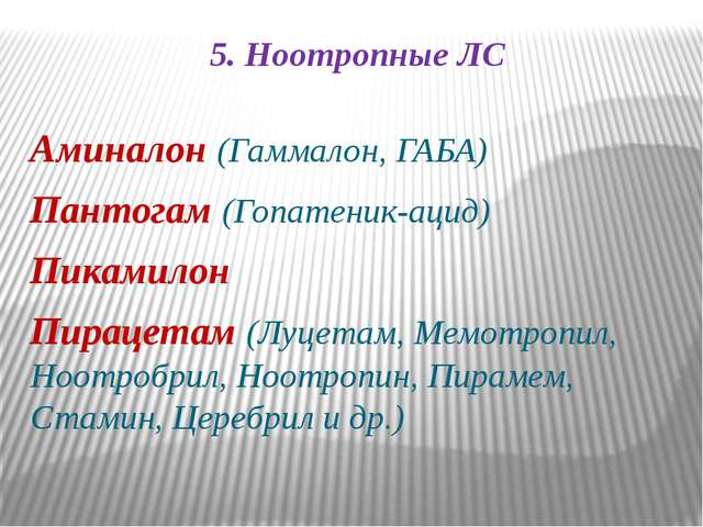5. Ноотропные ЛС Аминалон (Гаммалон, ГАБА) Пантогам (Гопатеник-ацид) Пикамило...