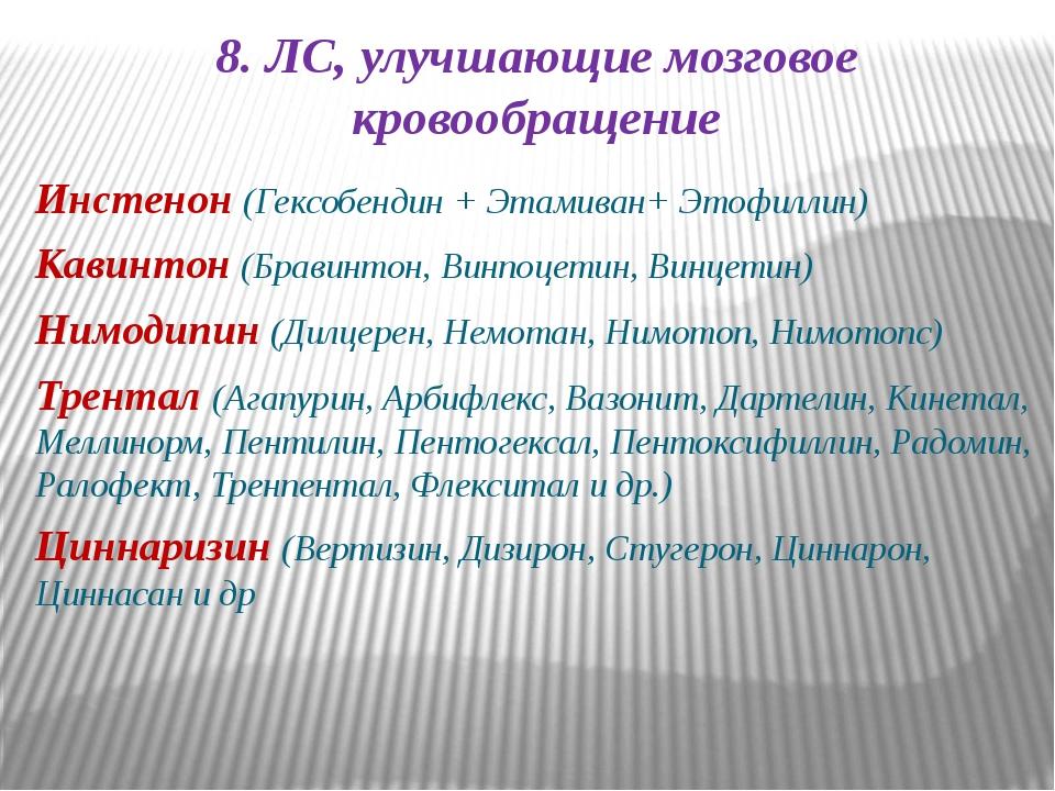 8. ЛС, улучшающие мозговое кровообращение Инстенон (Гексобендин + Этамиван+ Э...