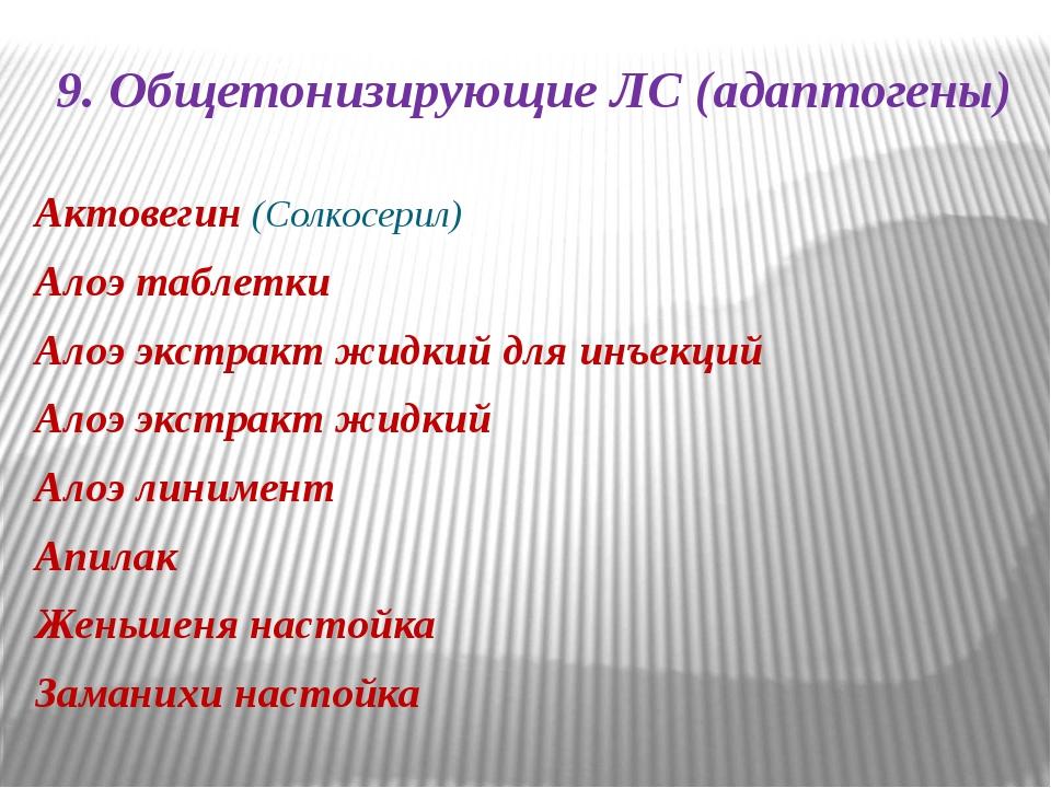 9. Общетонизирующие ЛС (адаптогены) Актовегин (Солкосерил) Алоэ таблетки Алоэ...