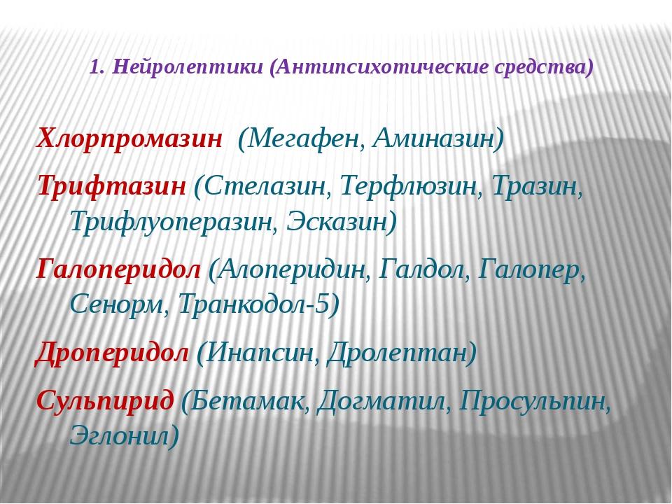 1. Нейролептики (Антипсихотические средства) Хлорпромазин (Мегафен, Аминазин)...