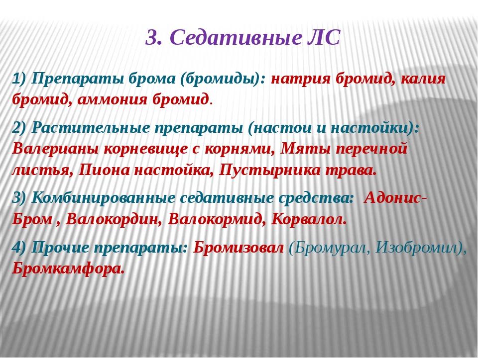 3. Седативные ЛС 1) Препараты брома (бромиды): натрия бромид, калия бромид, а...