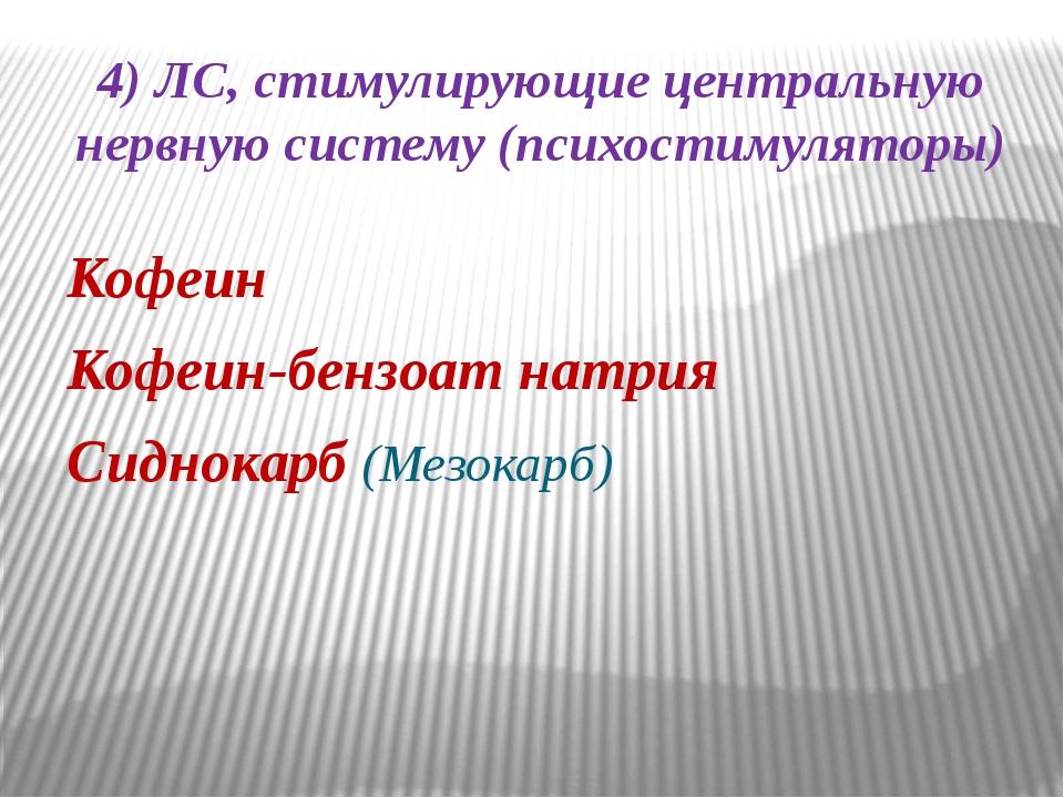 4) ЛС, стимулирующие центральную нервную систему (психостимуляторы) Кофеин Ко...