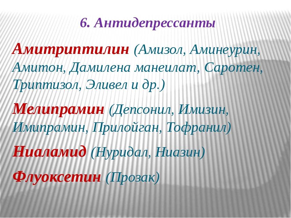 6. Антидепрессанты Амитриптилин (Амизол, Аминеурин, Амитон, Дамилена манеилат...