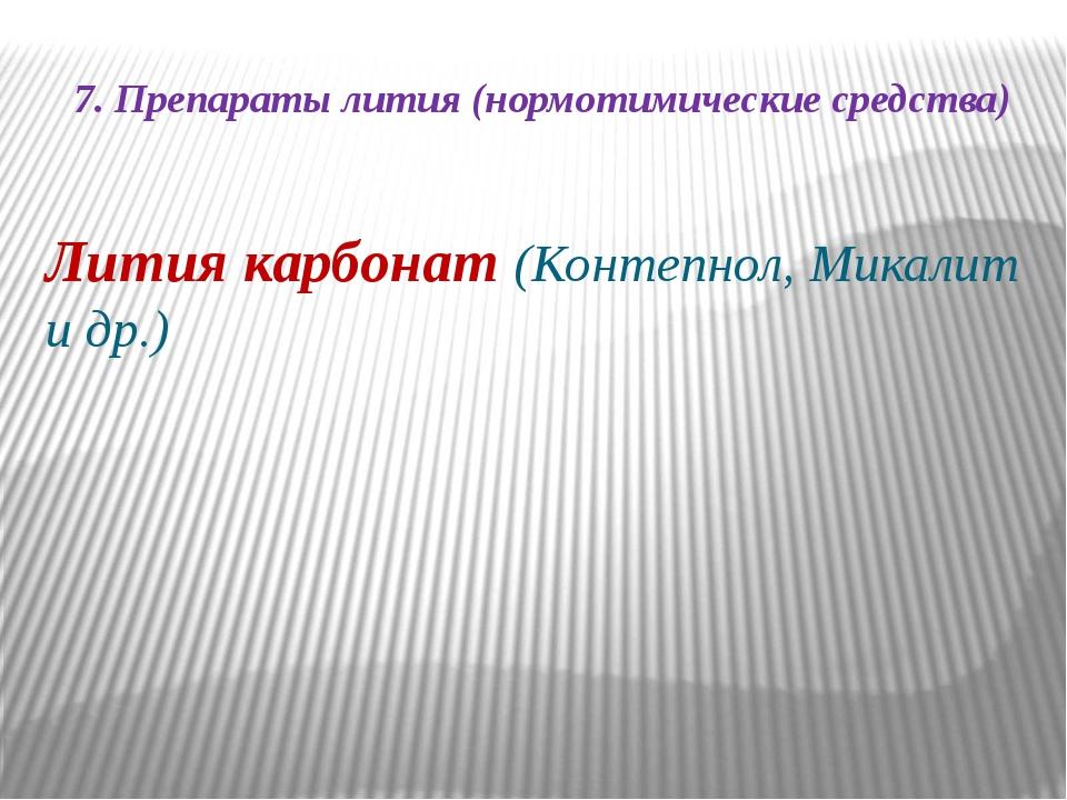 7. Препараты лития (нормотимические средства) Лития карбонат (Контепнол, Мика...
