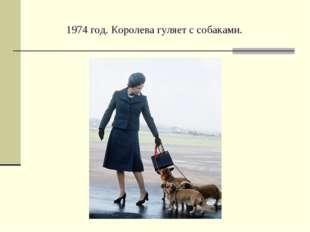1974 год. Королева гуляет с собаками.
