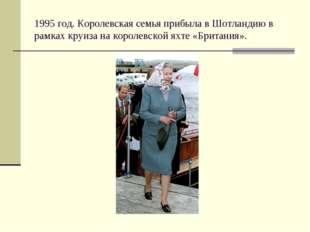 1995 год. Королевская семья прибыла в Шотландию в рамках круиза на королевско