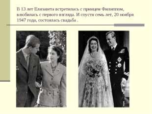 В 13 лет Елизавета встретилась с принцем Филиппом, влюбилась с первого взгляд